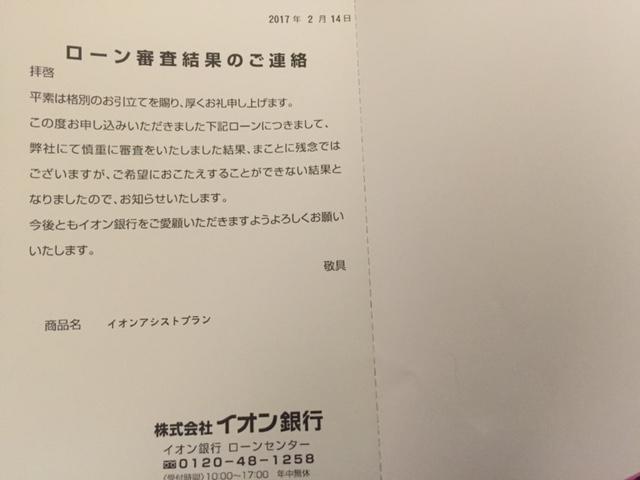 イオン銀行おまとめローン 審査